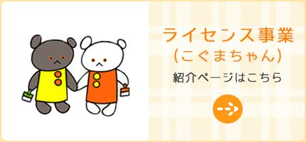 ライセンス商品(こぐまちゃん)