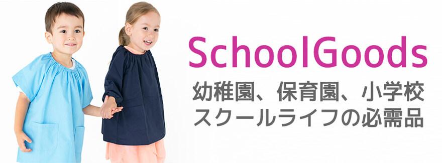 SchoolGoods 幼稚園、保育園、小学校 スクールライフの必需品