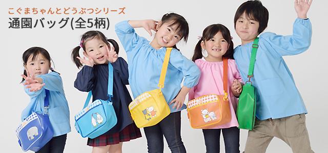こぐまちゃんとどうぶつシリーズ 通園バッグ(全5柄)